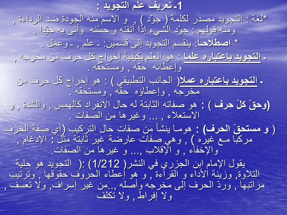 ـ ولا يعتبر القارئ مجوِّدا إلاّ إذا علم القسمين معا, فعرف القواعد و الأصول والضوابط, وأتقن النطق بكلمات القرآن وحروفه.