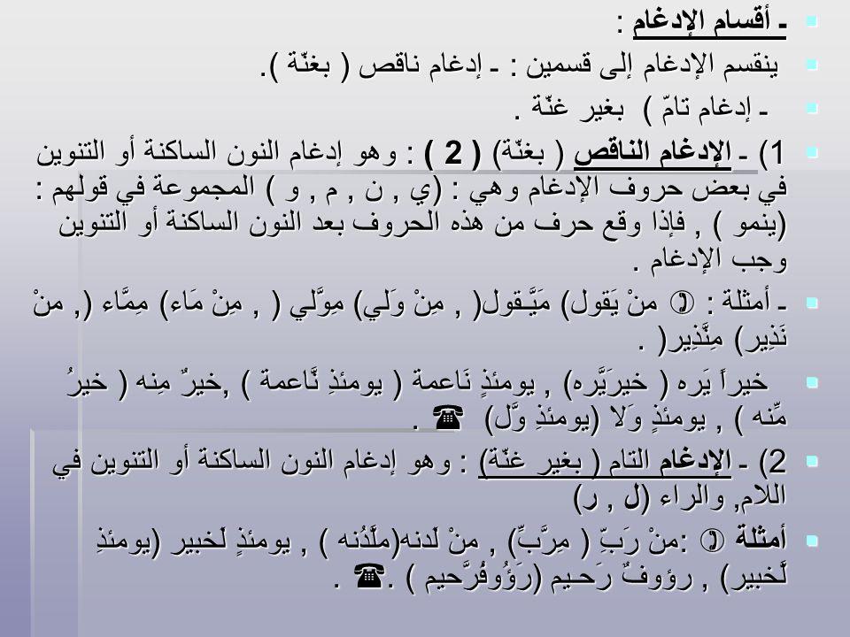  ـ أقسام الإدغام :  ينقسم الإدغام إلى قسمين : ـ إدغام ناقص ) بغنّة (.  ـ إدغام تامّ ) بغير غنّة.  (1 ـ الإدغام الناقص ( بغنّة) ( 2 ) : وهو إدغام ا