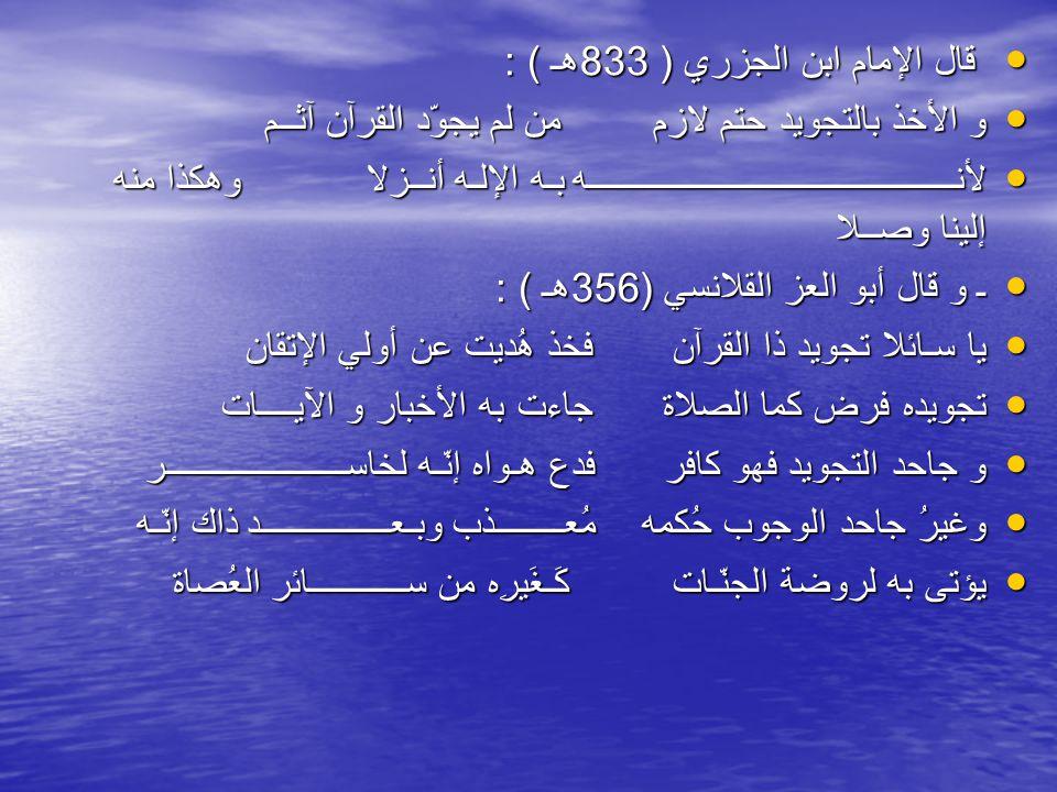 قال الإمام ابن الجزري ( 833 هـ ) : قال الإمام ابن الجزري ( 833 هـ ) : و الأخذ بالتجويد حتم لازم من لم يجوّد القرآن آثــم و الأخذ بالتجويد حتم لازم من