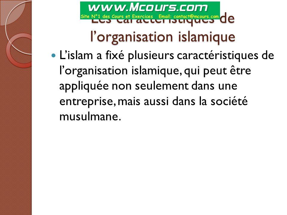 Les caractéristiques de l'organisation islamique L'islam a fixé plusieurs caractéristiques de l'organisation islamique, qui peut être appliquée non se