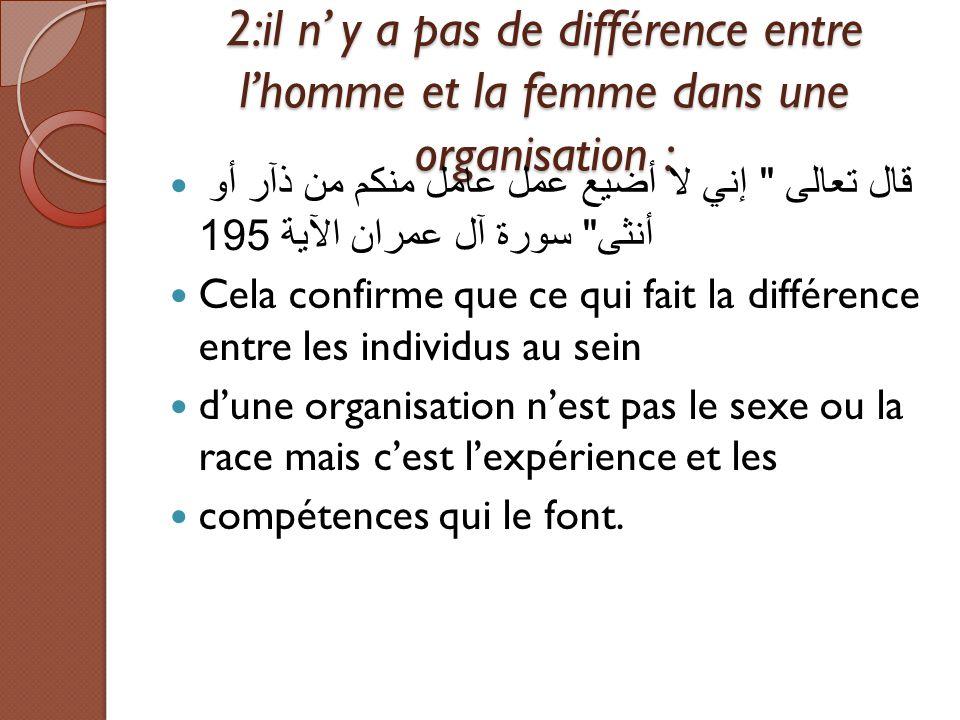 2:il n' y a pas de différence entre l'homme et la femme dans une organisation : قال تعالى
