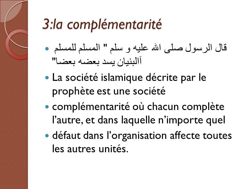 3:la complémentarité قال الرسول صلى الله عليه و سلم