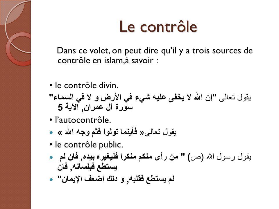 Le contrôle Dans ce volet, on peut dire qu'il y a trois sources de contrôle en islam,à savoir : le contrôle divin. يقول تعالى