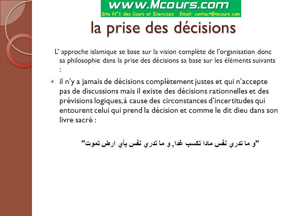 la prise des décisions L' approche islamique se base sur la vision complète de l'organisation donc sa philosophie dans la prise des décisions sa base