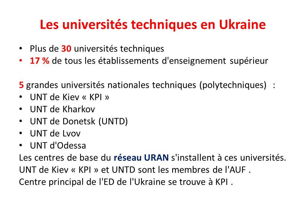 Les universités techniques en Ukraine Plus de 30 universités techniques 17 % de tous les établissements d enseignement supérieur 5 grandes universités nationales techniques (polytechniques) : UNT de Kiev « KPI » UNT de Kharkov UNT de Donetsk (UNTD) UNT de Lvov UNT d Odessa Les centres de base du réseau URAN s installent à ces universités.