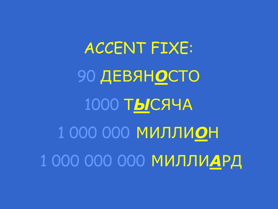 ACCENT FIXE: 90 ДЕВЯНОСТО 1000 ТЫСЯЧА 1 000 000 МИЛЛИОН 1 000 000 000 МИЛЛИАРД