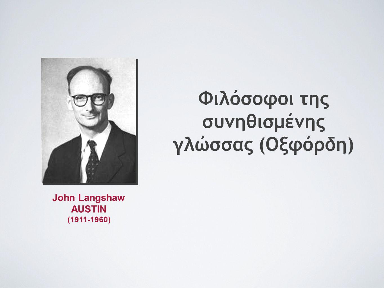 John Langshaw AUSTIN (1911-1960) διαπιστωτικά εκφωνήματα / επιτελεστικά εκφωνήματα (performative)