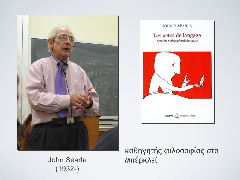 John Searle (1932-) καθηγητής φιλοσοφίας στο Μπέρκλεϊ