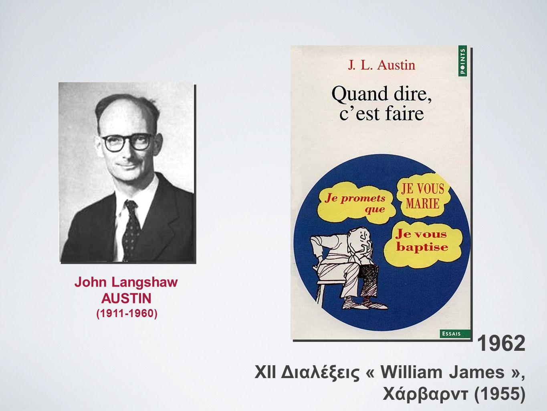 John Langshaw AUSTIN (1911-1960) 1962 XII Διαλέξεις « William James », Χάρβαρντ (1955)