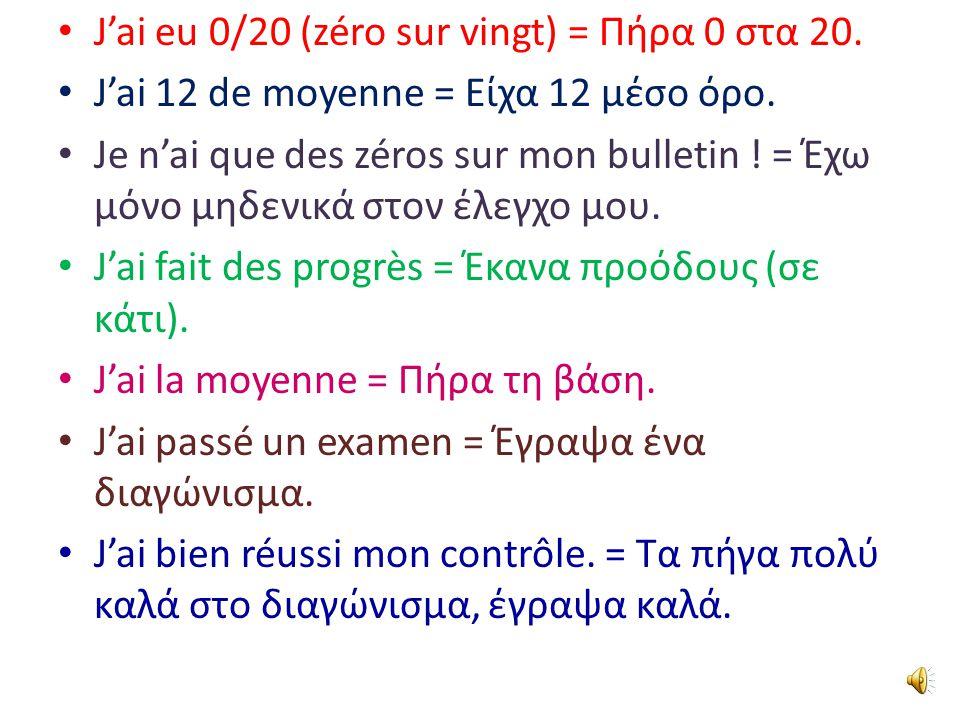 Bavard(e) = φλύαρος bavarder = φλυαρώ. Sécher les cours (fam) = Κάνω κοπάνα. Ne pas respecter le règlement = Δεν σέβομαι τους κανονισμούς. Redoubler =
