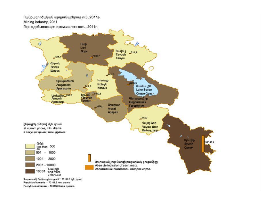 Les principaux sites miniers et les problèmes environnementaux a)Le site de Kadjaran (cuivre, molybdène) Exploité par Zangezur Copper Molybdenum Combine CJSC, (60% appartiennent directement à la société minière allemande Cronimet Mining AG et le reste indirectement via des sociétés minières arméniennes.