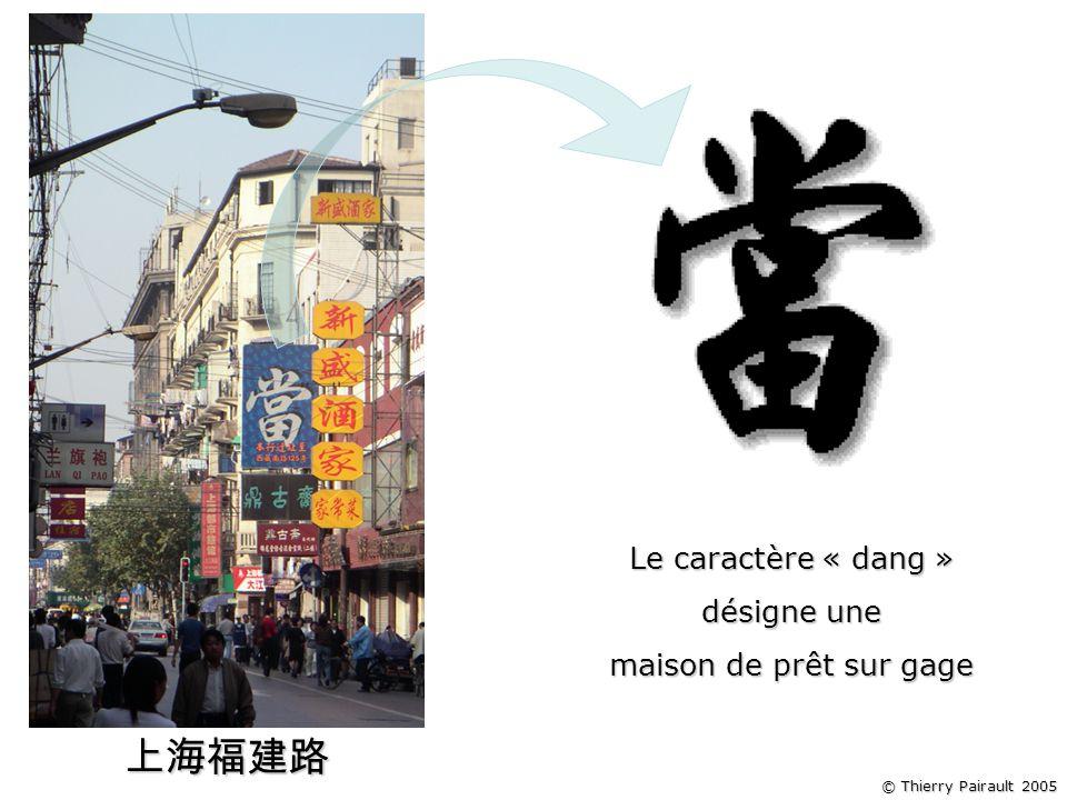 © Thierry Pairault 2005 上海福建路 Le caractère « dang » désigne une maison de prêt sur gage