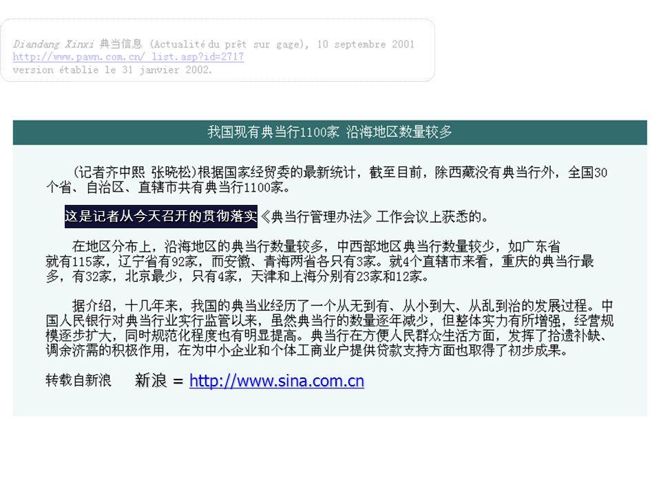 © Thierry Pairault 2003 Google™ 25 新浪 = http://www.sina.com.cn 这是记者从今天召开的贯彻落实