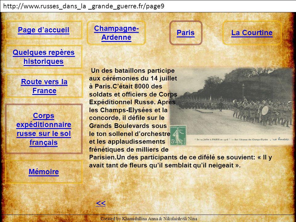 Un des bataillons participe aux cérémonies du 14 juillet à Paris.C'était 8000 des soldats et officiers de Corps Expéditionnel Russe. Après les Champs-