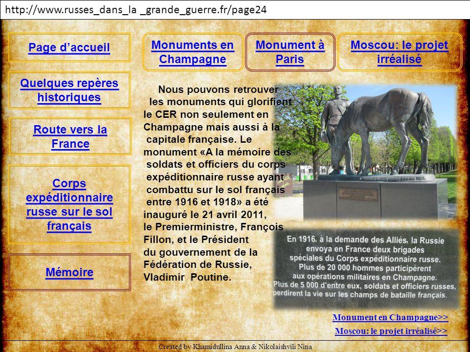 Nous pouvons retrouver les monuments qui glorifient le CER non seulement en Champagne mais aussi à la capitale française. Le monument «A la mémoire de