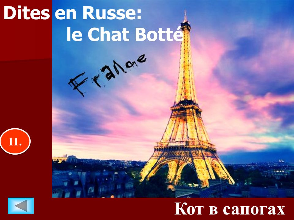 11. Кот в сапогах Dites en Russe: le Chat Botté