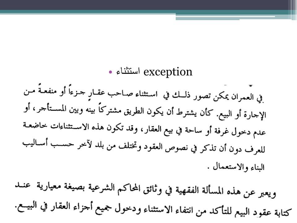 استثناء exception