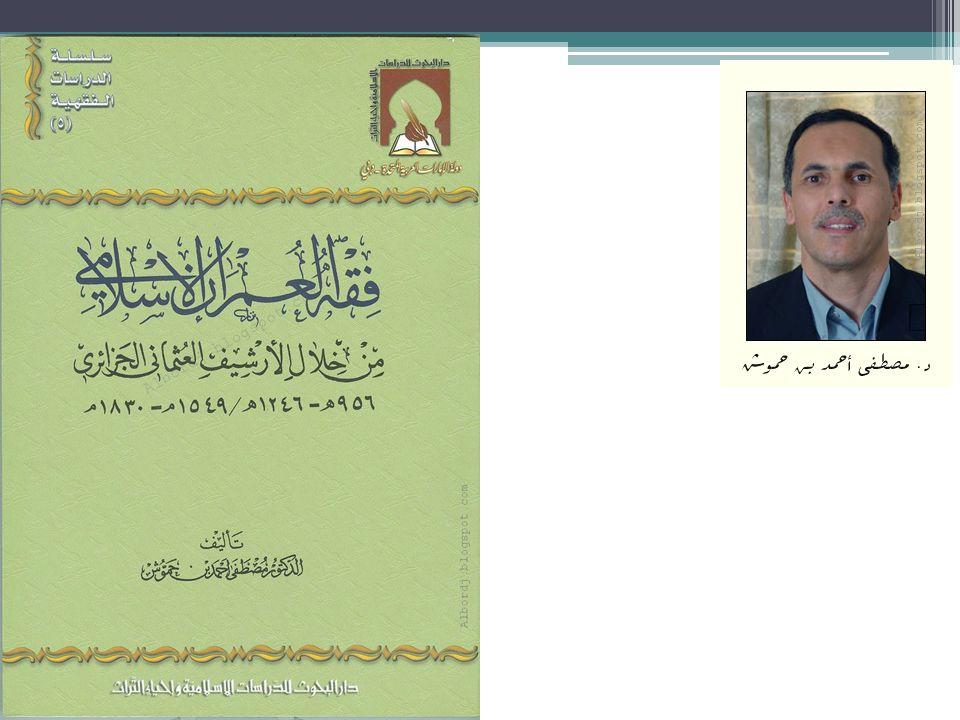 Plan Introduction Archives ottomanes algériens Classification des thèmes de la jurisprudence de l'Omran Documentation : -les sultans -les tribunaux Conclusion