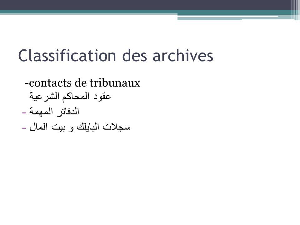 Classification des archives -contacts de tribunaux عقود المحاكم الشرعية - الدفاتر المهمة - سجلات البايلك و بيت المال