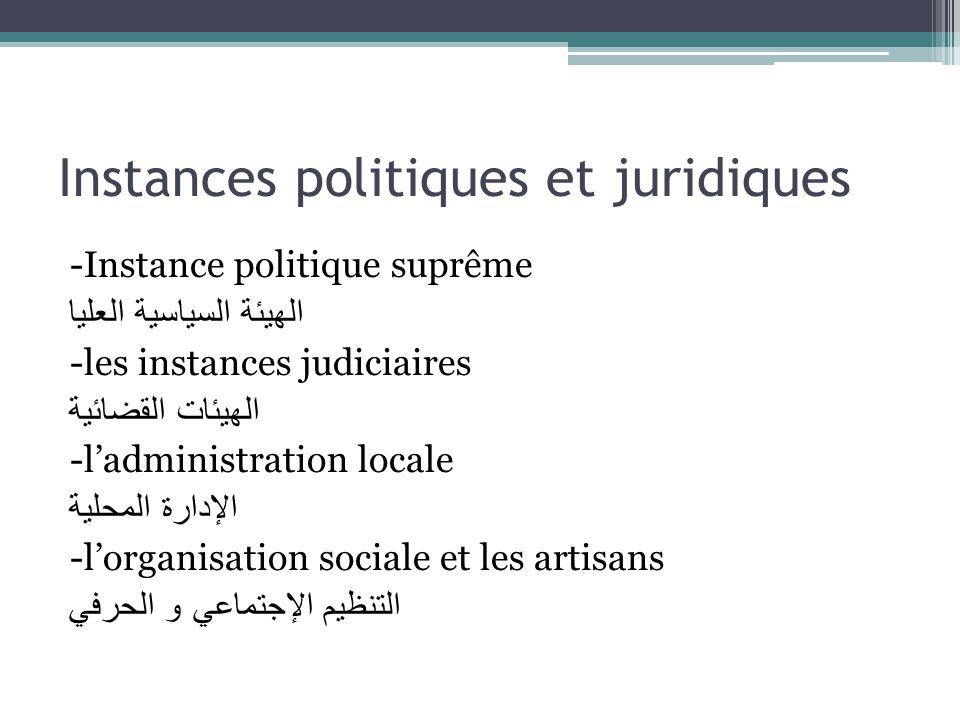 Instances politiques et juridiques -Instance politique suprême الهيئة السياسية العليا -les instances judiciaires الهيئات القضائية -l'administration lo