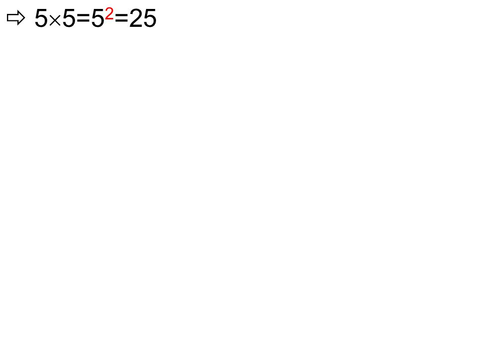  5  5=5 2 =25