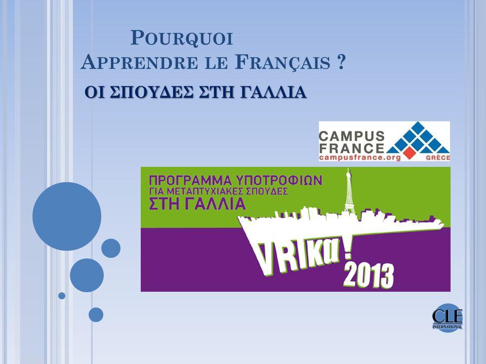 « Alors, raconte !… » CONCOURS DE LA FRANCOPHONIE GRÈCE 2013 Près de 4000 participants… ….plus de 1000 lauréats au niveau national ! Aπευθύνεται σε όλ