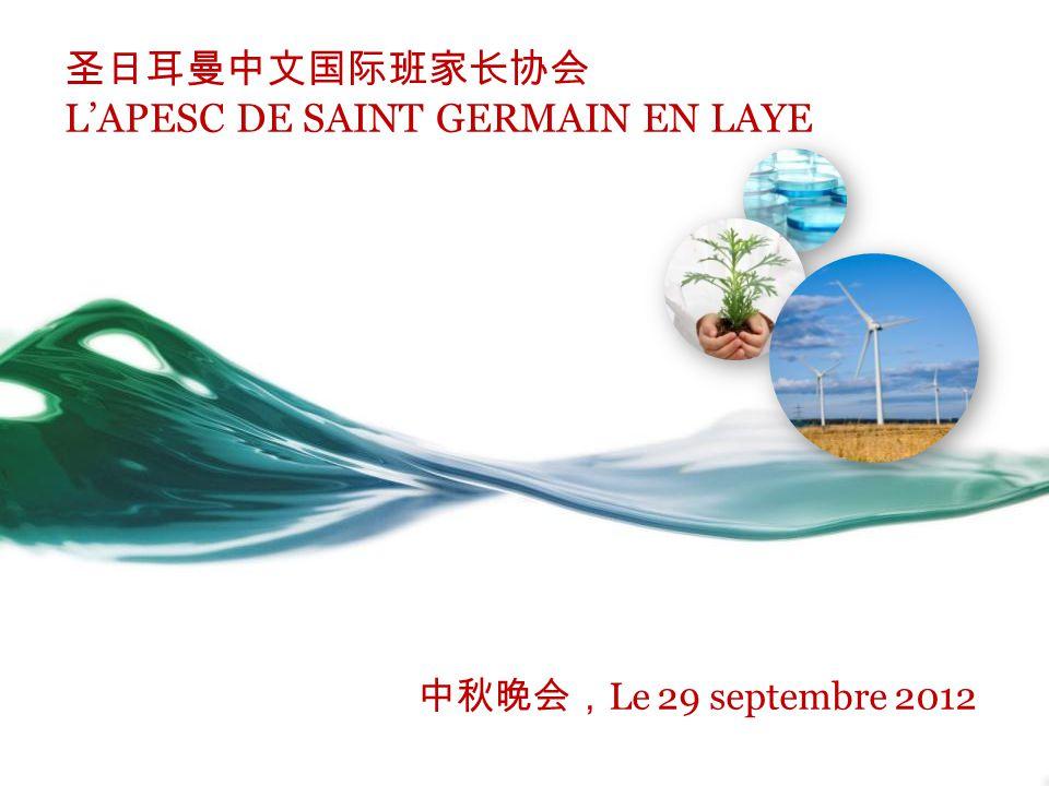 圣日耳曼中文国际班家长协会 L'APESC DE SAINT GERMAIN EN LAYE 中秋晚会, Le 29 septembre 2012