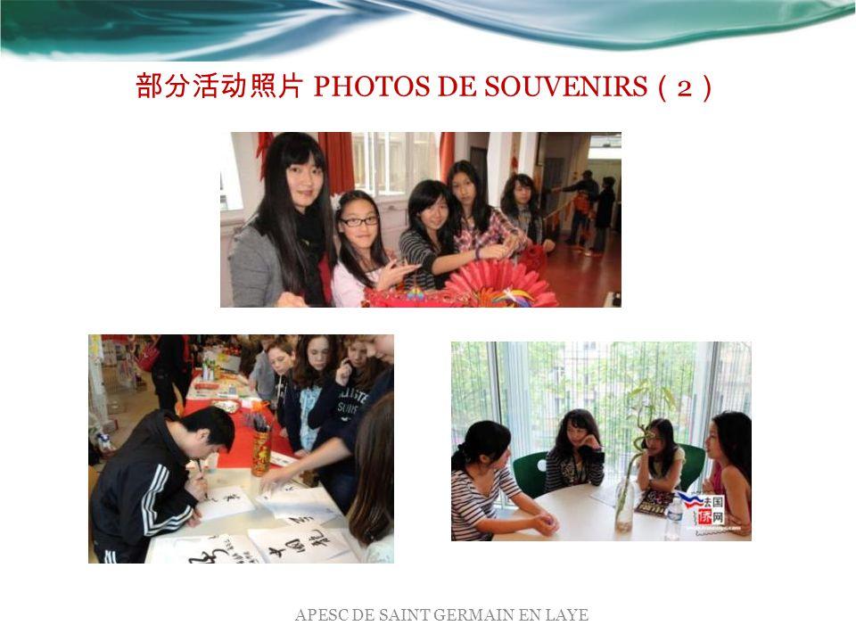 APESC DE SAINT GERMAIN EN LAYE 部分活动照片 PHOTOS DE SOUVENIRS ( 2 )