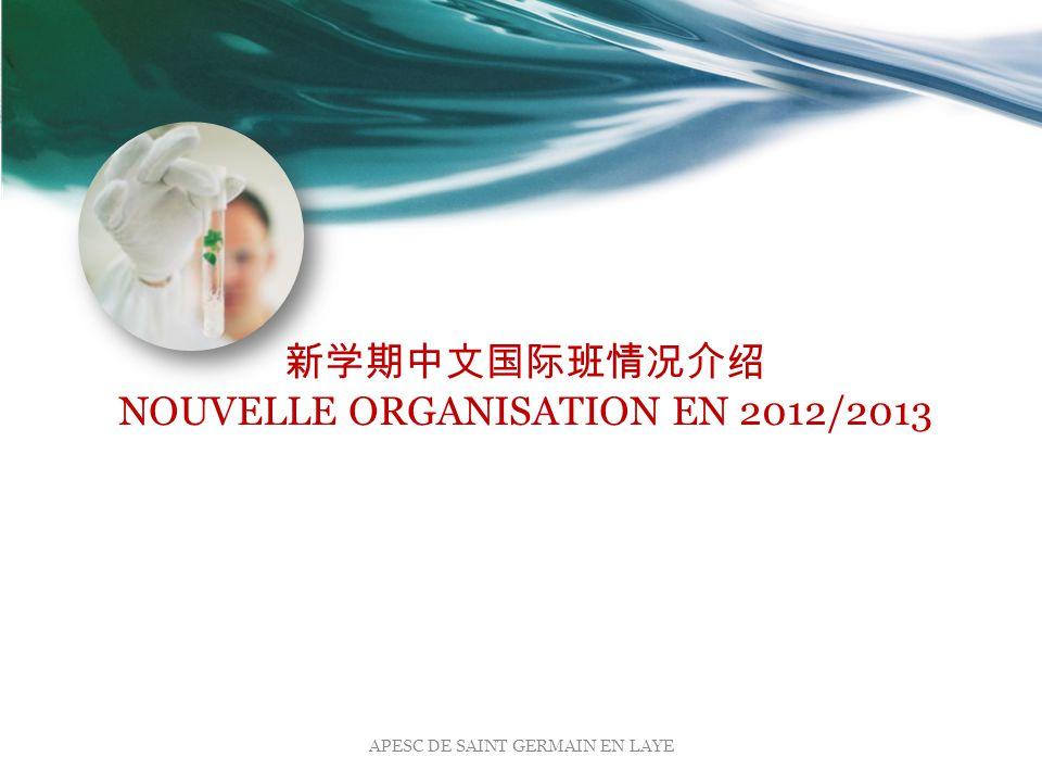 新学期中文国际班情况介绍 NOUVELLE ORGANISATION EN 2012/2013 APESC DE SAINT GERMAIN EN LAYE