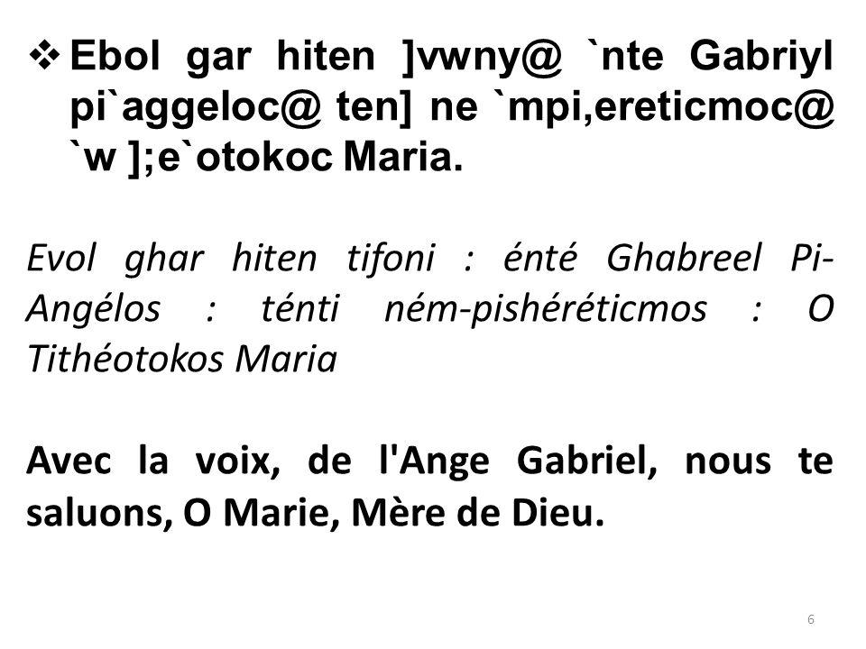  Ebol gar hiten ]vwny@ `nte Gabriyl pi`aggeloc@ ten] ne `mpi,ereticmoc@ `w ];e`otokoc Maria.