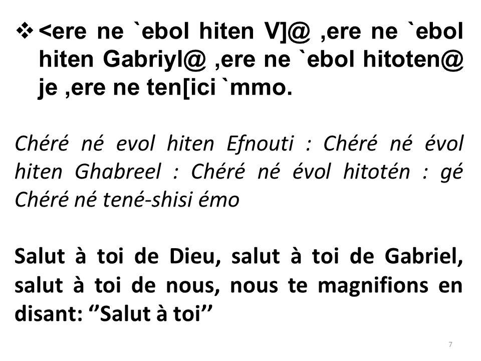  <ere ne `ebol hiten V]@,ere ne `ebol hiten Gabriyl@,ere ne `ebol hitoten@ je,ere ne ten[ici `mmo.