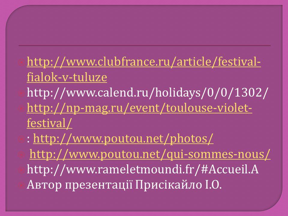 http://www.clubfrance.ru/article/festival- fialok-v-tuluze http://www.clubfrance.ru/article/festival- fialok-v-tuluze  http://www.calend.ru/holiday