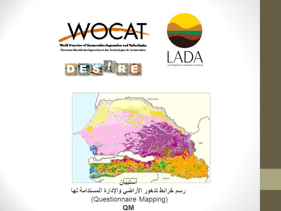 استبيان رسم خرائط تدهور الأراضي والإدارة المستدامة لها (Questionnaire Mapping) QM