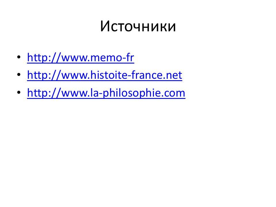 Источники http://www.memo-fr http://www.histoite-france.net http://www.la-philosophie.com