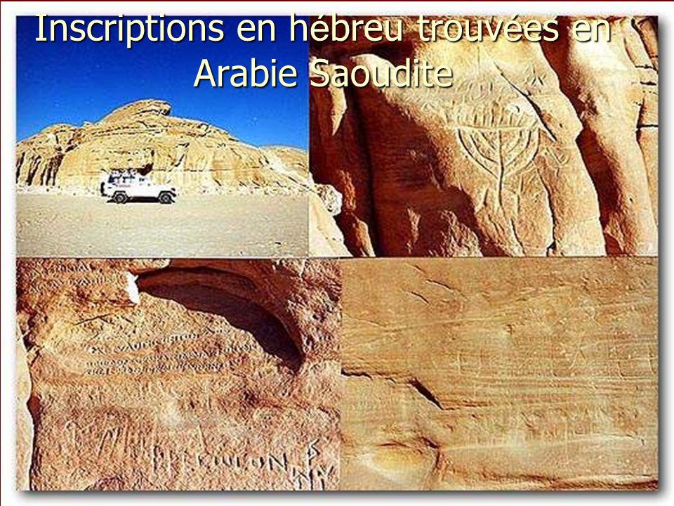 Inscriptions en h é breu trouv é es en Arabie Saoudite