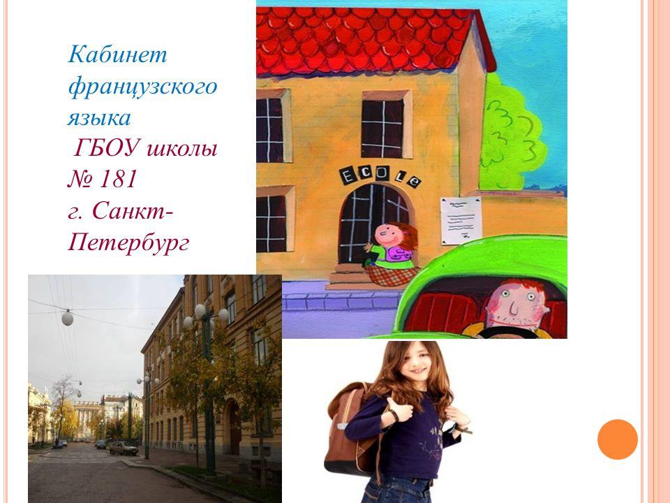Кабинет французского языка ГБОУ школы № 181 г. Санкт- Петербург