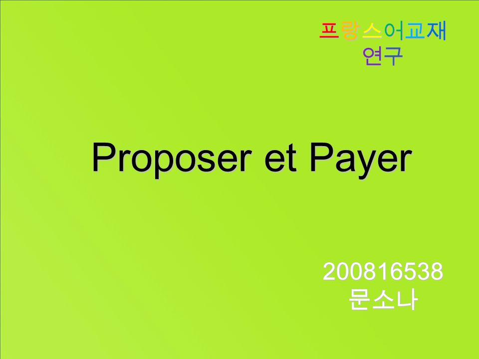 Proposer et Payer 200816538문소나 프랑스어교재연구프랑스어교재연구프랑스어교재연구프랑스어교재연구