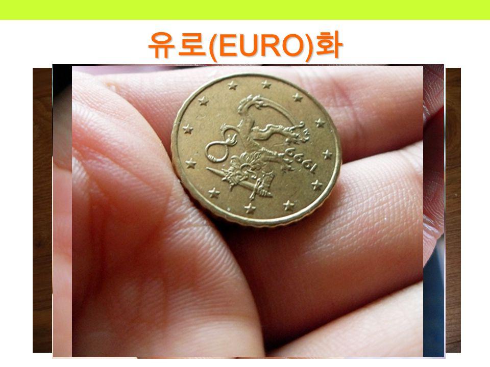 유로 (EURO) 화