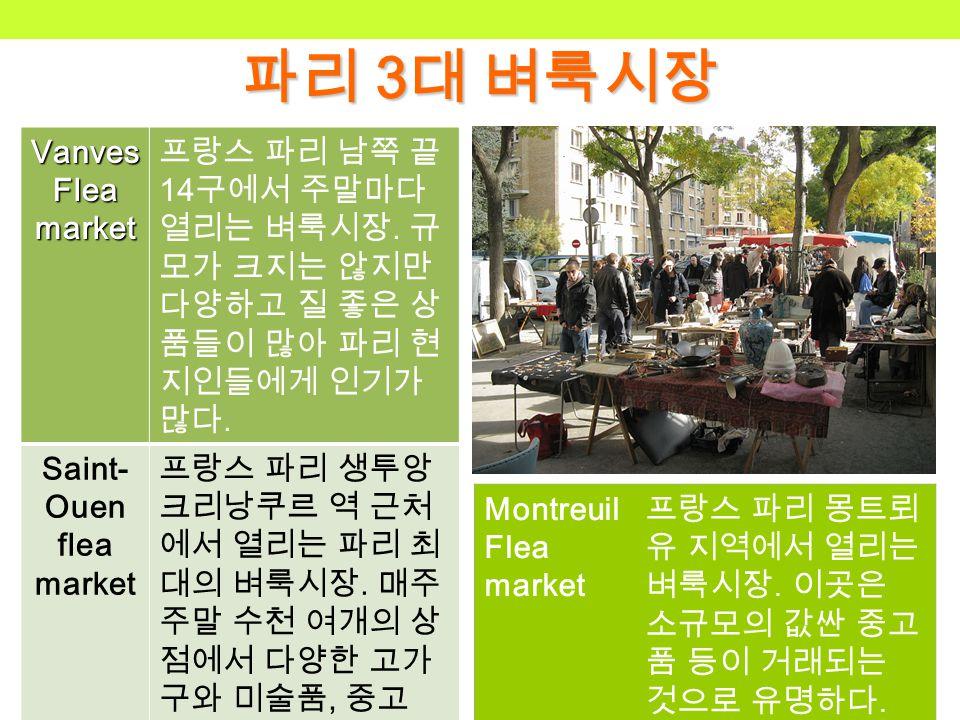 파리 3 대 벼룩시장 Vanves Flea market 프랑스 파리 남쪽 끝 14 구에서 주말마다 열리는 벼룩시장.