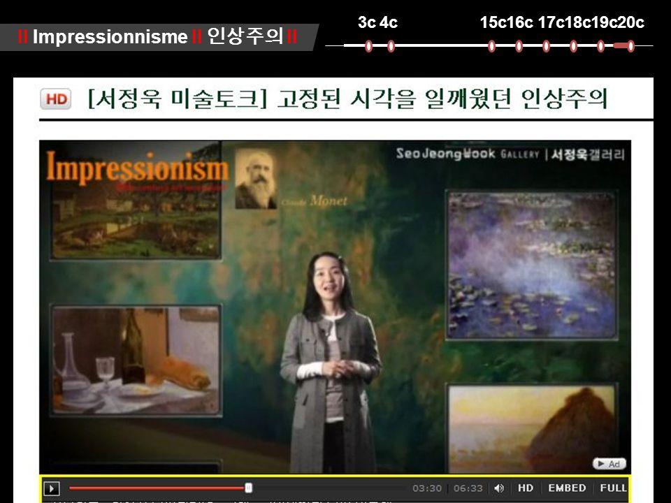 3c4c15c16c17c18c19c20c ll Impressionnisme ll 인상주의 ll