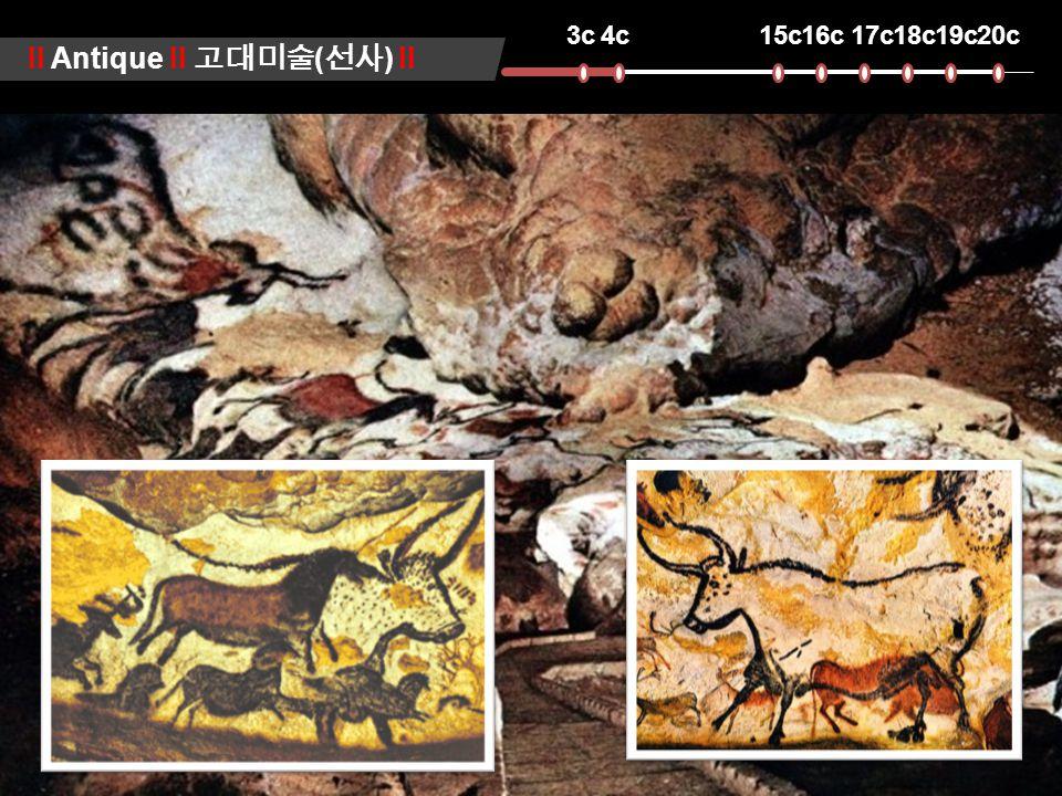 3c4c15c16c17c18c19c20c ll Antique ll 고대미술 ( 선사 ) ll