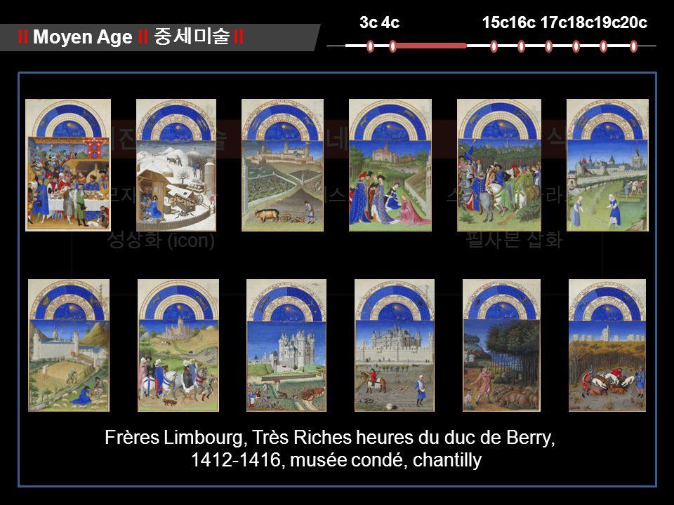 3c4c15c16c17c18c19c20c ll Moyen Age ll 중세미술 ll 비잔틴 미술로마네스크고딕 양식 모자이크 벽화 성상화 (icon) 프레스코화스테인드 글라스 필사본 삽화 Frères Limbourg, Très Riches heures du duc de Berry, 1412-1416, musée condé, chantilly