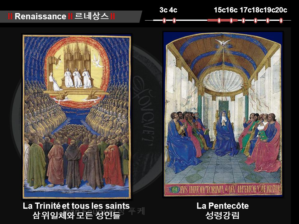 Jean Fouquet 장 푸케 3c4c15c16c17c18c19c20c ll Renaissance ll 르네상스 ll La Trinité et tous les saints 삼위일체와 모든 성인들 La Pentecôte 성령강림