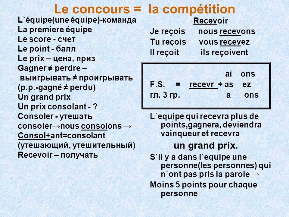 Présentation des équipes Le nom La devise Quelques phrases sur l`équipe...