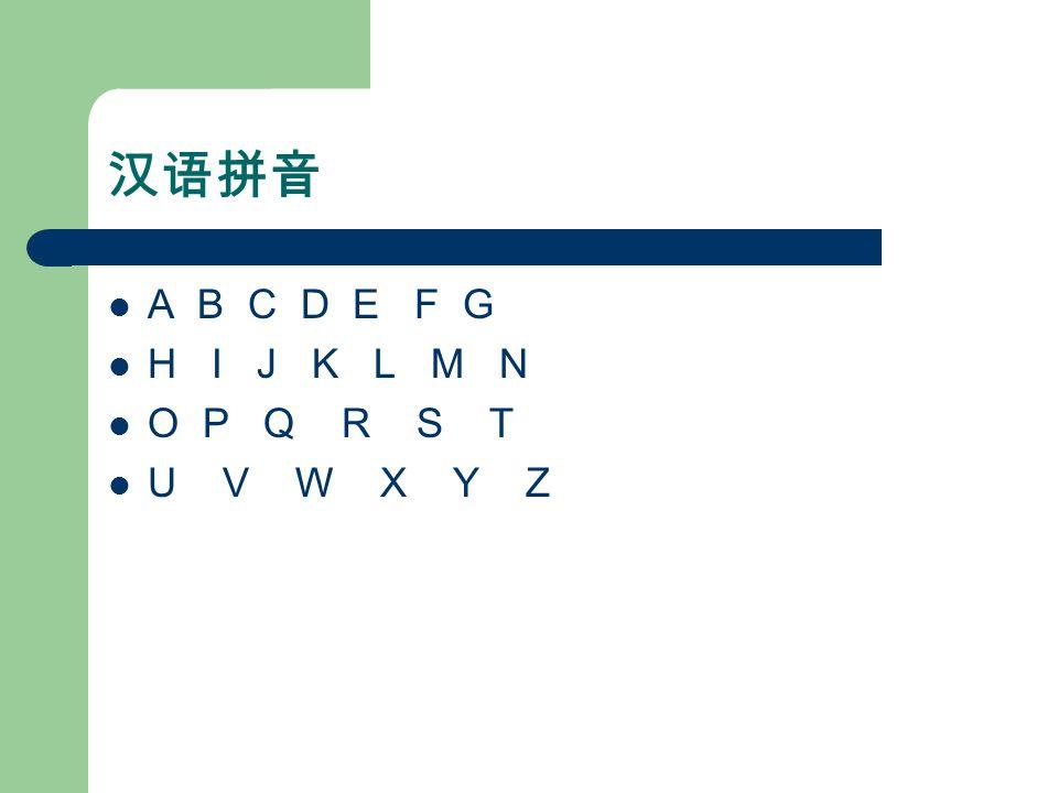 汉语拼音 A B C D E F G H I J K L M N O P Q R S T U V W X Y Z
