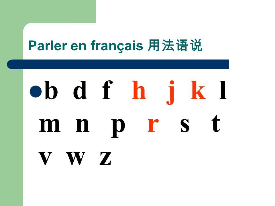 Parler en français 用法语说 b d f h j k l m n p r s t v w z
