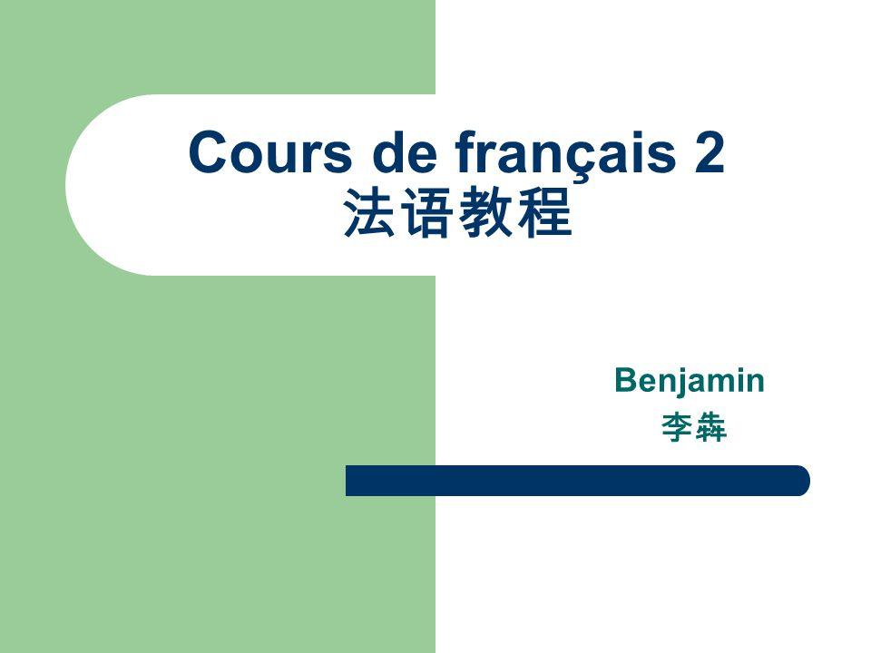 Cours de français 2 法语教程 Benjamin 李犇