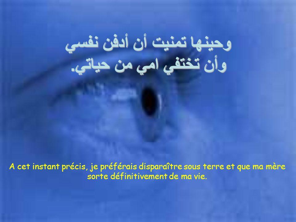 وفي اليوم التالي قال أحد التلامذة... أمك بعين واحده... أووووه Le lendemain, un camarade me dit : ta maman n'a qu'un seul œil, ohhhh !!