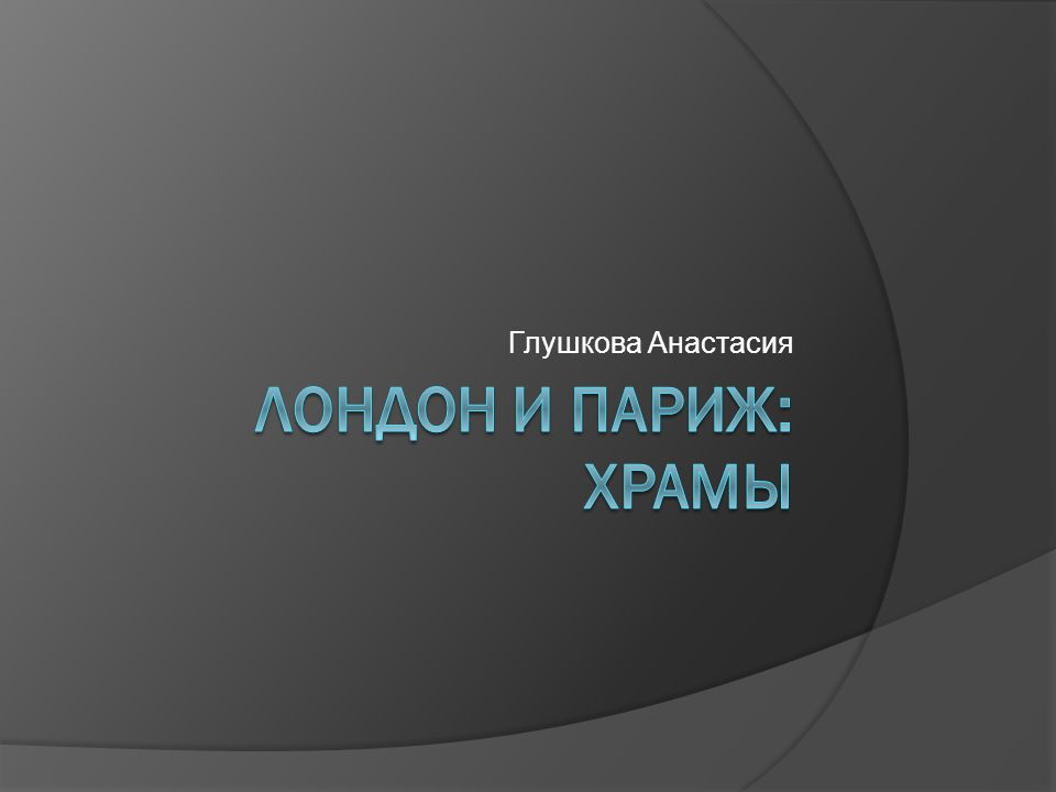 Глушкова Анастасия