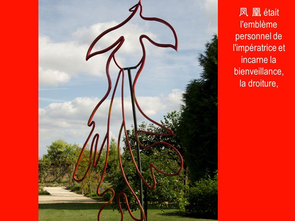 凤 凰 était l'emblème personnel de l'impératrice et incarne la bienveillance, la droiture,